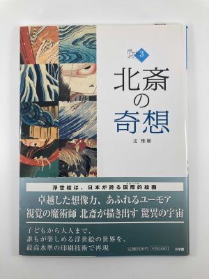 Conceit of Hokusai Katsushika BOOK