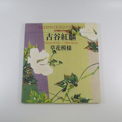 "Modern Design Of JAPAN /FURUYA KORIN ""SOKA MOYO"""